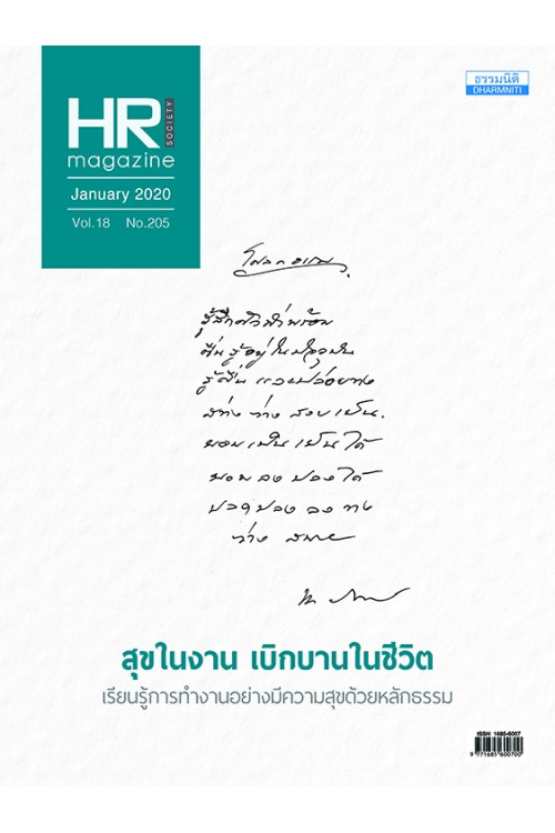 HR Society Magazine Thailand 205 (ม.ค.63)