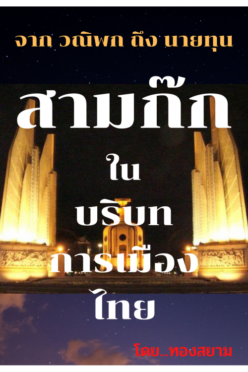 สามก๊กในบริบทการเมืองไทย