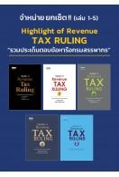 Highlight of Revenue TAX RULING