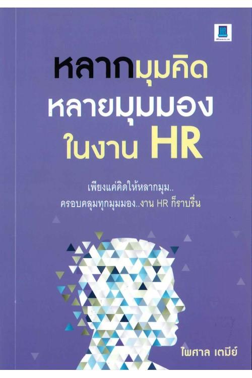หลากมุมคิด หลายมุมมอง ในงาน HR