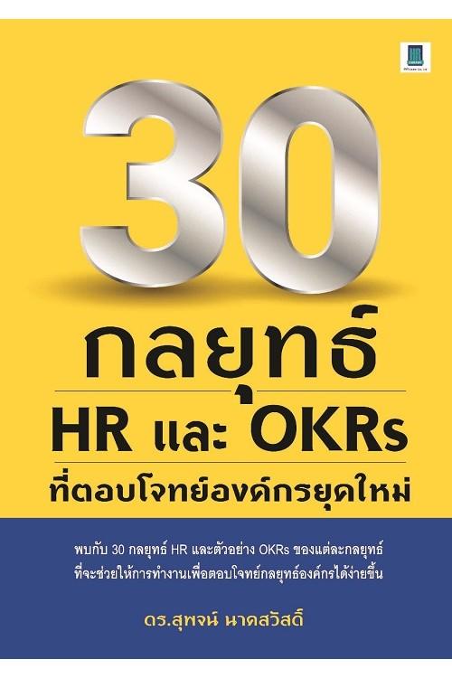 30 กลยุทธ์ HR และ OKRs ที่ตอบโจทย์องค์กรยุคใหม่