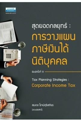 สุดยอดกลยุทธ์ : การวางแผนภาษีเงินได้นิติบุคคล