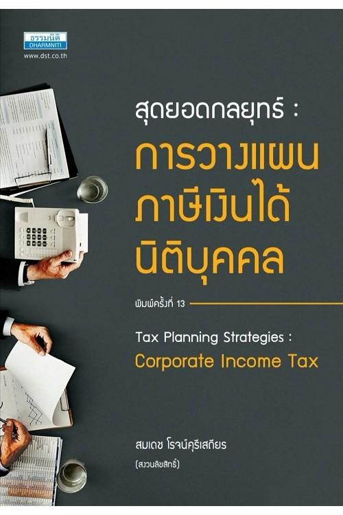 สุดยอดกลยุทธ์ : การวางแผนภาษีเงินได้นิติบุคคล *สั่งจอง