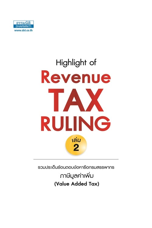 Highlight of Revenue TAX RULING เล่ม 2