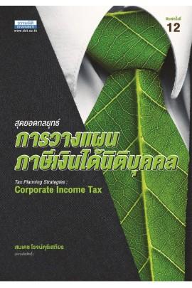 สุดยอดการวางแผนภาษีเงินได้นิติบุคคล