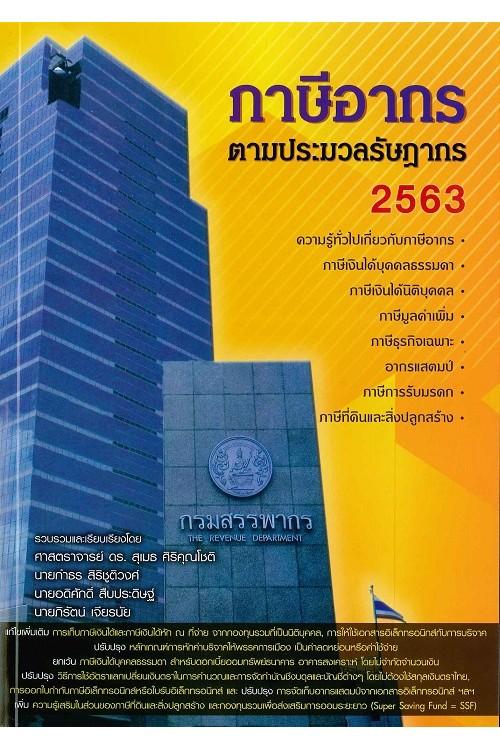 ภาษีอากรตามประมวลรัษฎากร ปี 2563