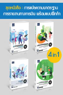 การแปลความมาตรฐานการรายงานทางการเงิน พร้อมแบบฝึกทำ (4 in1)