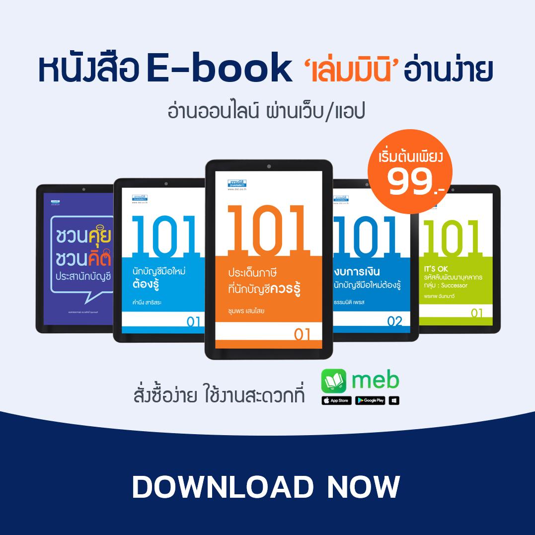 Dharmnitibook E-book